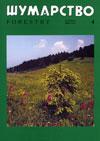 Šumarstvo
