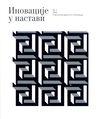 Inovacije u nastavi - časopis za savremenu nastavu