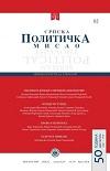 Srpska politička misao