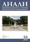 Anali Ekonomskog fakulteta u Subotici