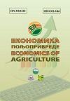 Ekonomika poljoprivrede