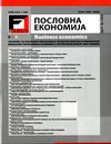 Poslovna ekonomija