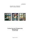 Serbian Journal of Engineering Management